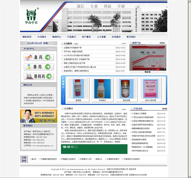 华南中农生物科技