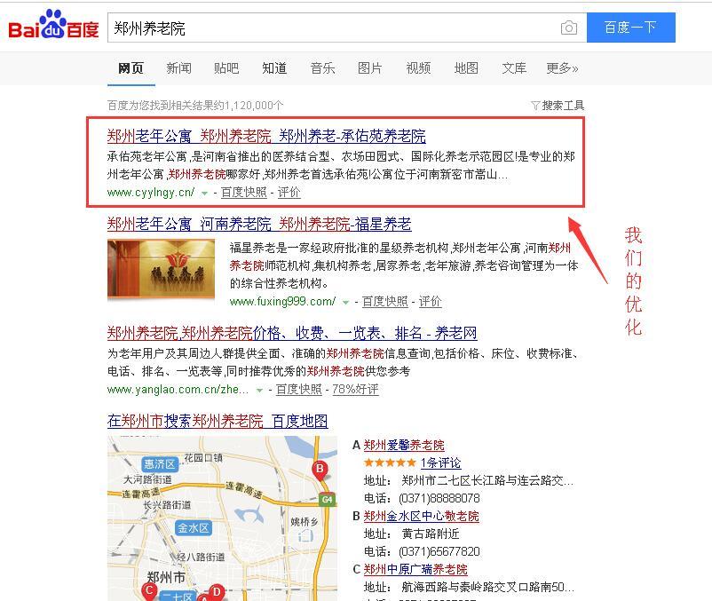 郑州养老院竞博app下载案例