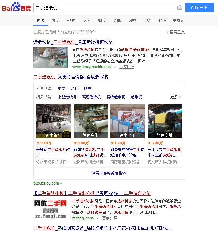 郑州网站竞博app下载案例--二手造纸机