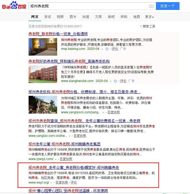 河南网站竞博app下载案例--郑州养老院
