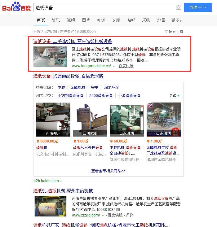 郑州网站竞博app下载案例--造纸设备