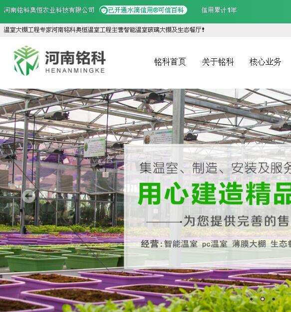 郑州网站建设案例--铭科奥恒农业