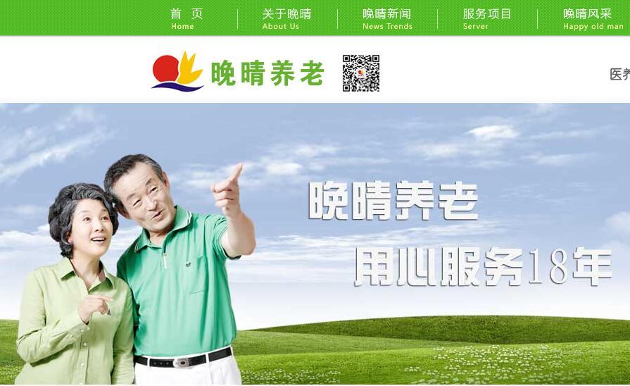 郑州网站建设案例--晚晴养老院