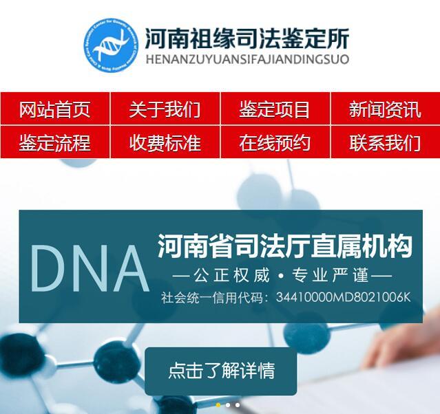 手机网站建设--祖缘司法鉴定