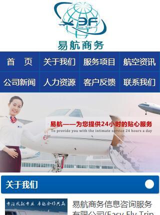 郑州手机网站案例--易航商务